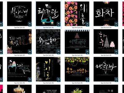 PSD Typography Hàn Quốc