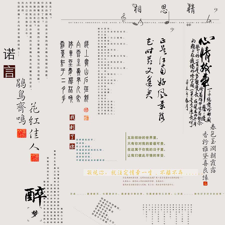 Chinese Typeface