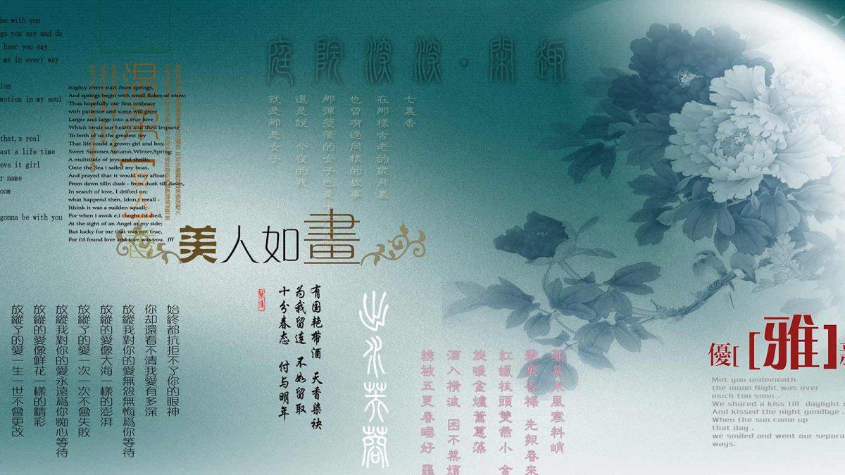 Chinese Typo